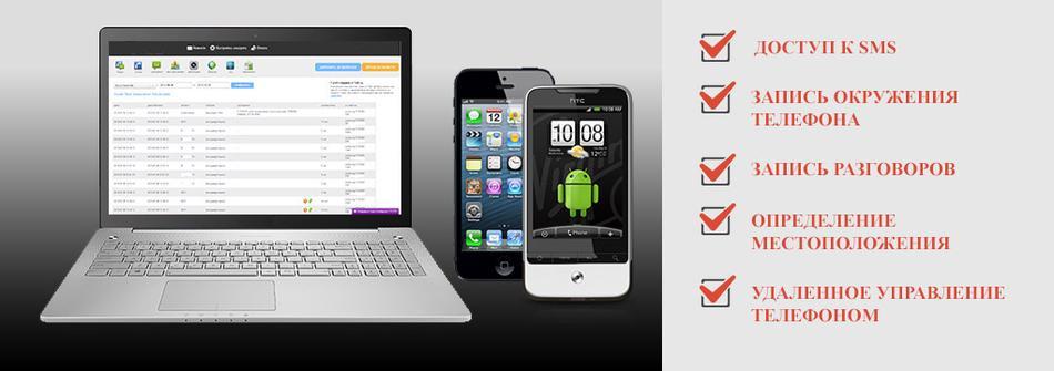 Программа шпион для слежения за смартфоном MobileSpy
